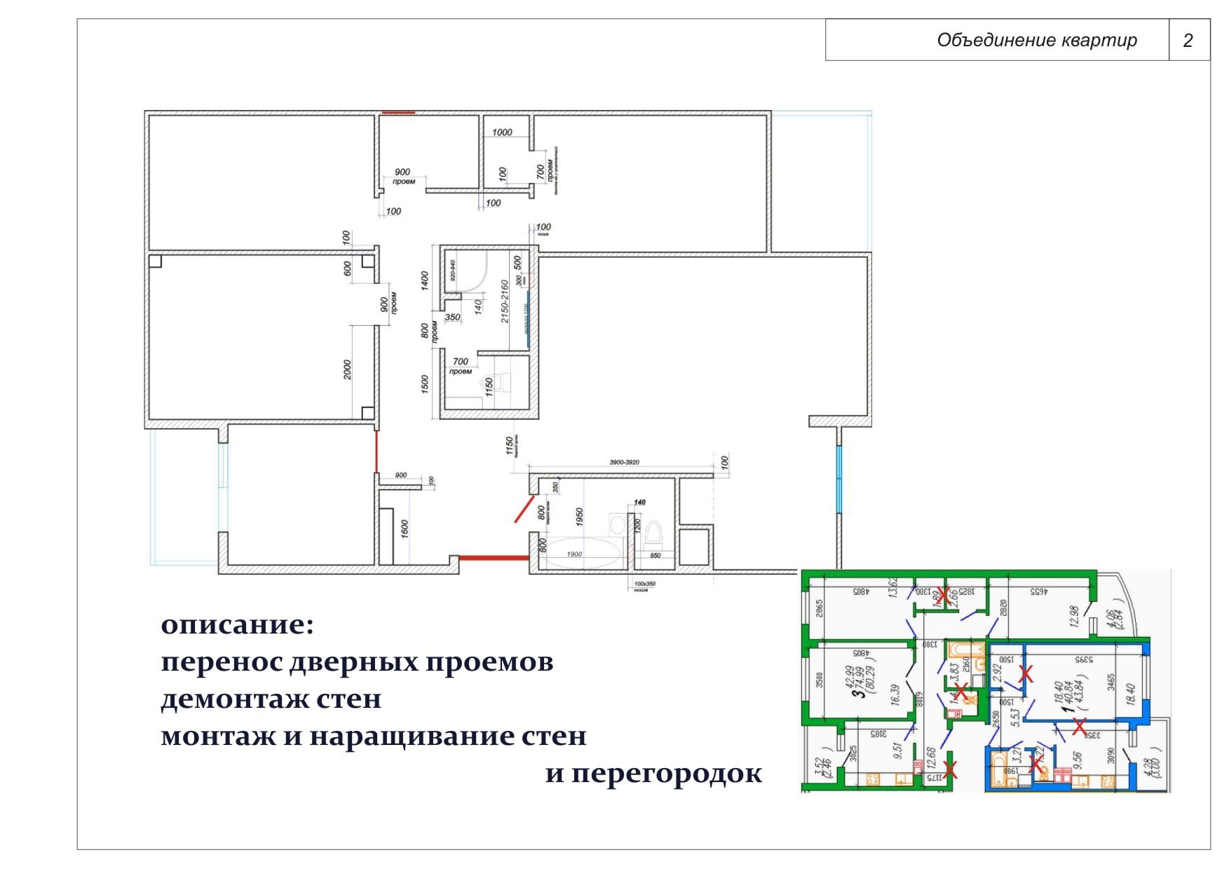 objedinenie_dvuh_kvartir_2_demontazh-montazh
